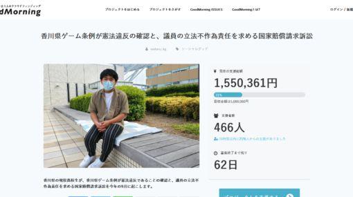 「香川県ゲーム規制条例」に対する家賠償請求訴訟を目指すクラウドファンディング開始。県に住む高校生が中心となって9月に起訴予定